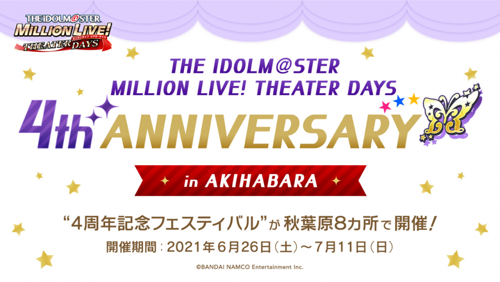 https://idolmaster-official.jp/idolmaster/jp/article/1002/MILLIONLIVE/2021/05/1_4th%20Anniversary%20in%20AKIHABARA.PNG